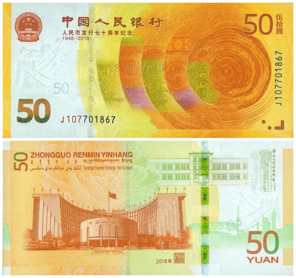 Китайские 50 юаней