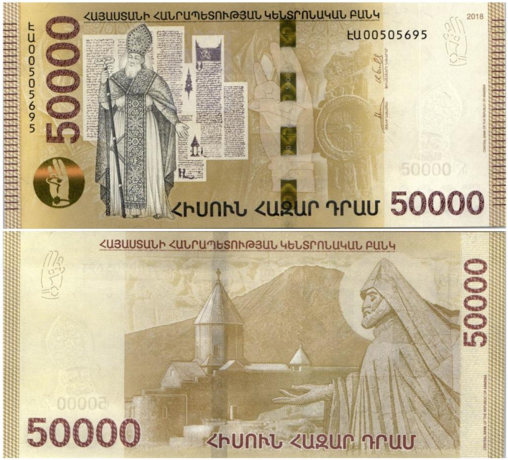 Армянские 50 000 драм
