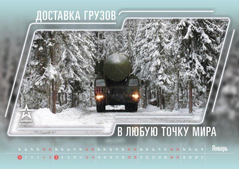 Оригинальный календарь Министерства обороны на 2019 год