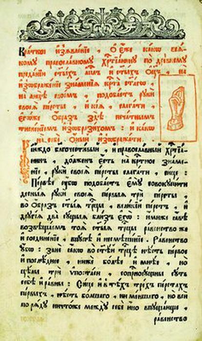 О троеперстии - Псалтирь