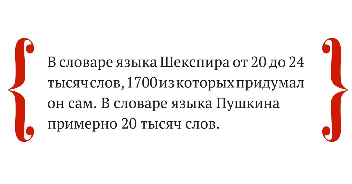 Мифы о русском языке