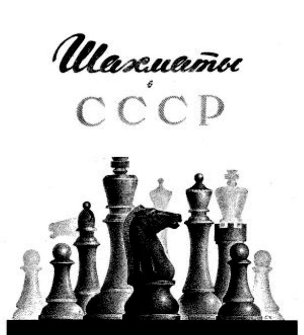 Шахматный культ в СССР. /Фото: publ.lib.ru
