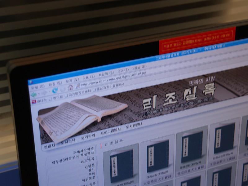 Как выглядит Интернет в Северной Корее интернет, северная корея