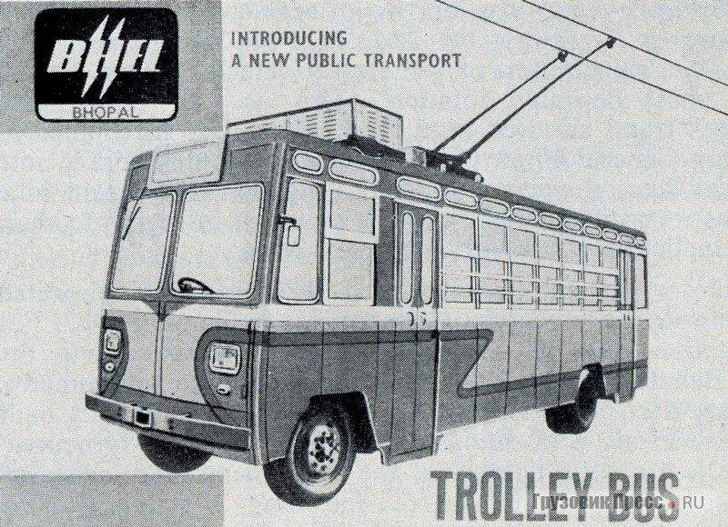 Прототип троллейбуса BHEL для Калькутты компании Bharat Heavy Electrical Ltd.