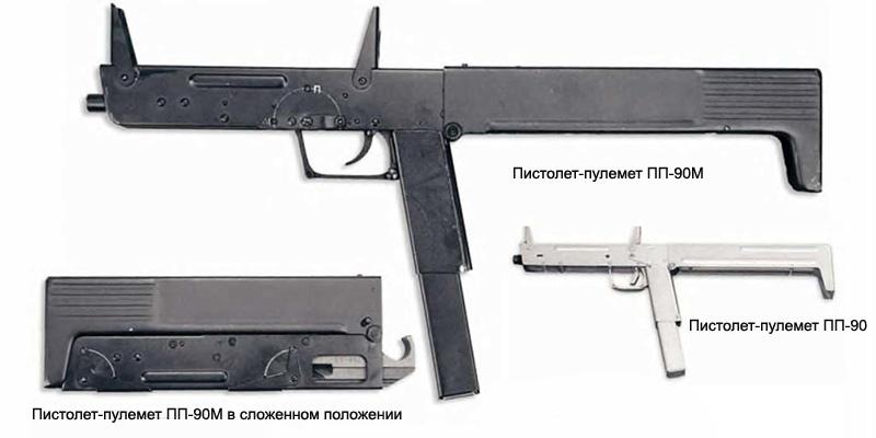 Пистолет-пулемет ПП-90 патрон калибр 9 мм.