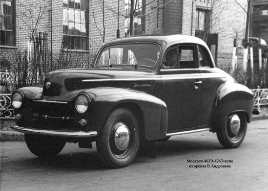 1951 «Москвич-403Э-424Э Купе»