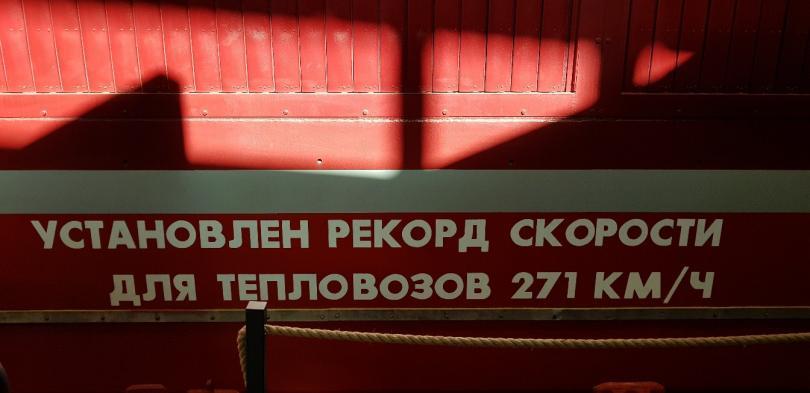 Надписи на борту ТЭП80-0002 свидетельствующие об установлении рекорда