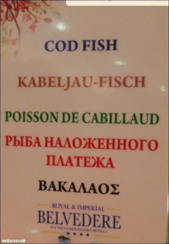 Меню на русском в ресторанах мира