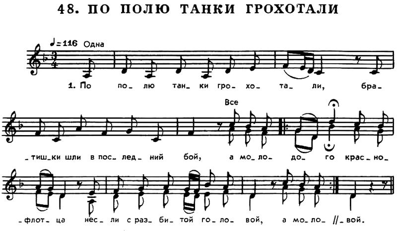 История песни