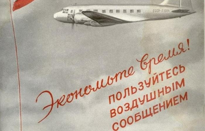 Каким был Аэрофлот, когда он ещё был Добролетом Авиация