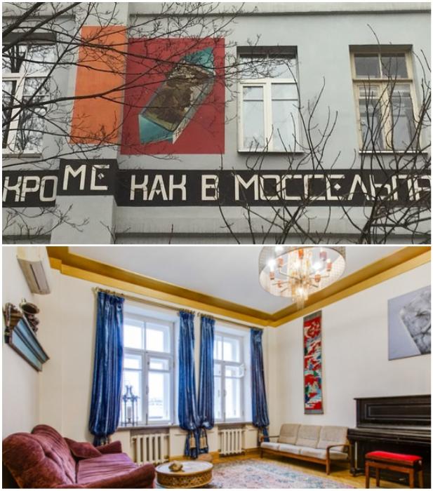 Знаменитый лозунг на здании Моссельпрома и интерьер одной из гостиных в этом доме. | Фото: tripadvisor.co.uk/ restate.ru.