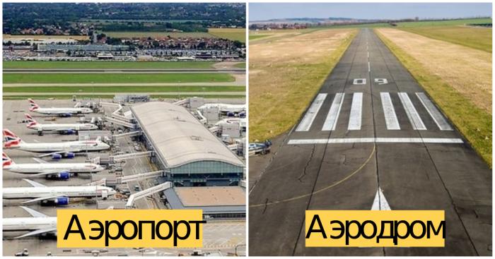 Бывают аэродромы без аэропортов, но не бывает аэропортов без аэродромов.