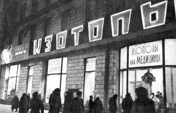Магазин с радиоактивным товаром в СССР СССР