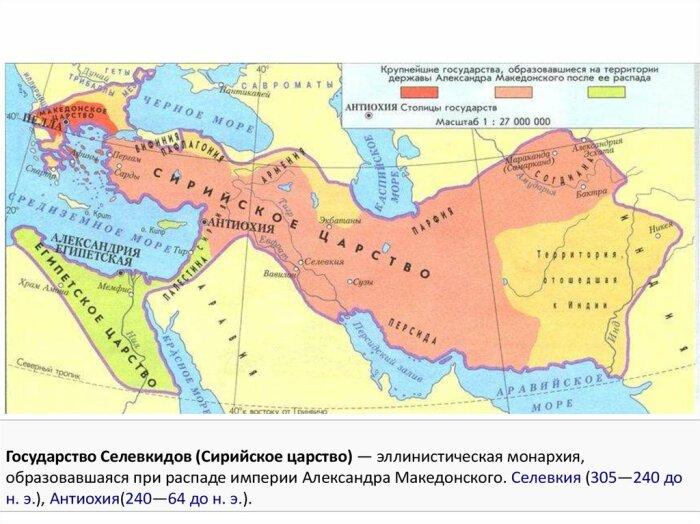 Государство Селевкидов. \ Фото: en.ppt-online.org.