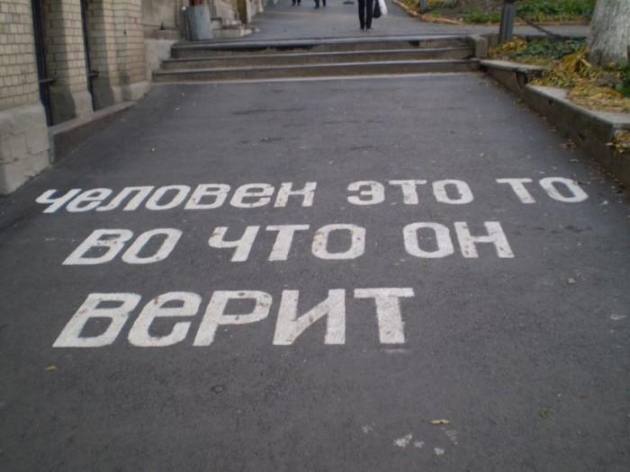 За рисование на асфальте можно получить штраф / Фото: ok.ru